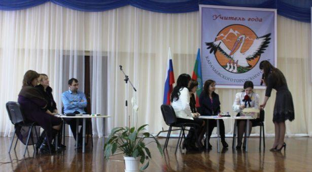 Победителем конкурса «Учитель года КГО — 2018» стала Тамара Джанкёзова, учитель истории и обществознания СШ№6