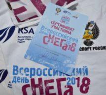 Домбай выступит площадкой для празднования Всероссийского Дня снега