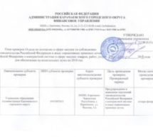 План проверок на 1 полугодие 2018 года Отдела по контролю в сфере закупок Финансового управления АКГО по соблюдению законодательства РФ и иных нормативных правовых актов РФ о контрактной системе в сфере закупок товаров, работ, услуг для обеспечения муниципальных нужд