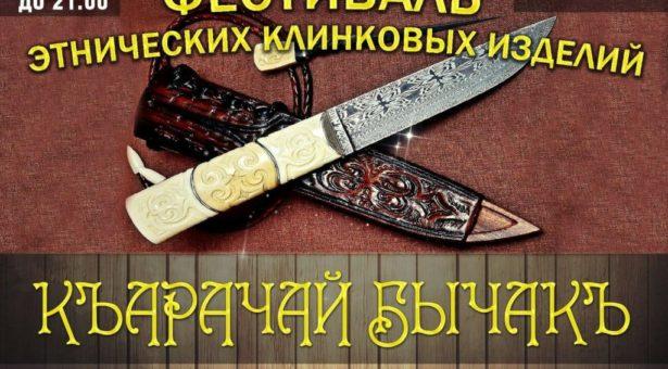 В посёлке Домбай пройдет Фестиваль мастеров этнических клинковых изделий «Къарачай бычакъ»