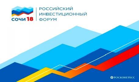 В Сочи прошел традиционный Российский инвестиционный форум