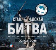 В Карачаево-Черкесии прошел исторический квест, посвященный 75-летию победы в Сталинградской битве