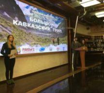 «Студенческий туризм как способ организации досуга и просвещения студенческой молодежи России»