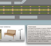 Проект ул.Бедраева