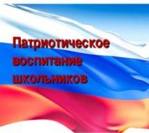 В Карачаевске подвели итоги работы по воспитанию гражданственности и патриотизма