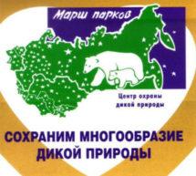 Тебердинский государственный заповедник присоединился к ежегодной акции «Марш парков»