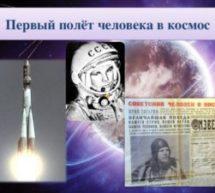 «Космический взлет»