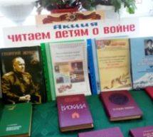 Карачаевск присоединился к Международной акции «Читаем детям о войне»