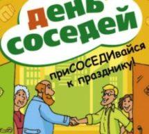 В Карачаевске пройдут мероприятия, посвященные «Международному дню соседей»