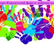 В Карачаево-Черкесии пройдет Северо-Кавказский форум добровольцев