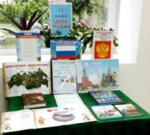 Учащимся Карачаевска рассказали о государственном празднике День России