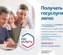 О возможности получения государственных и муниципальных услуг