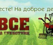 13 июля в Карачаевском городском округе пройдет субботник