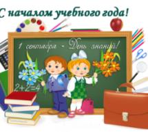 С замечательным праздником – Днем знаний!