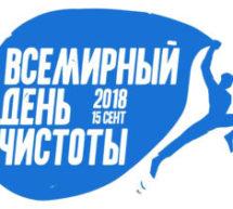 Карачаевский городской округ присоединится к акции « Генеральная уборка страны»