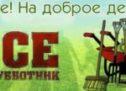20 октября на территории Карачаевского городского округа состоится субботник