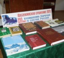 2018 год для карачаевского народа является годом 190-летия вхождения Карачая в состав Российской империи