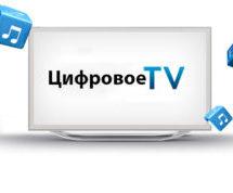 О переходе на цифровое телевидение с 15 января 2019 года