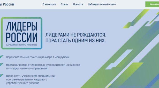 К утру 17 октября на Конкурс «Лидеры России» поступило более 70 тысяч заявок