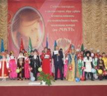 В Карачаевске прошел Фестиваль Дружбы народов, посвященный Дню Матери