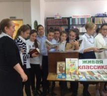 В детской библиотеке организована книжная выставка произведений классической литературы