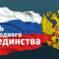 4 ноября — День народного единства в России