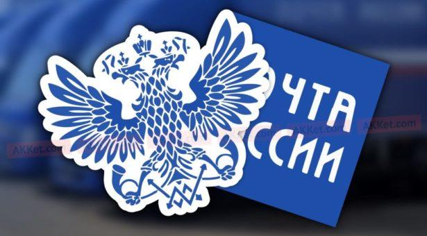 Управлением федеральной почтовой связи Карачаево-Черкесской Республики – филиалом ФГУП «Почта России» введён временный режим работы