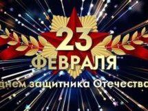 Сердечно поздравляю всех жителей Карачаевского городского округа, ветеранов и служащих Вооружённых сил России с Днём защитника Отечества!