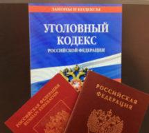 Пограничным управлением ФСБ России по Карачаево-Черкесской Республике возбуждено уголовное дело  за незаконное пересечение государственной границы РФ