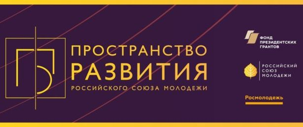 Команды Карачаево-Черкесского государственного университета имени У. Д. Алиева вошли в 100 лучших команд Федерального проекта РСМ «Пространство развития»