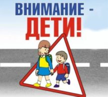 Внимание дети!