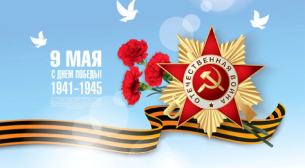 ПЛАН МЕРОПРИЯТИЙ Администрации  Карачаевского городского округа на 9 мая