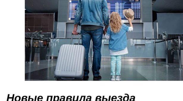 Пограничное управление ФСБ России по КЧР информирует о вступлении в силу новых правил приема заявлений о несогласии на выезд несовершеннолетнего гражданина России за пределы страны
