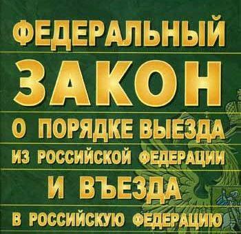 «О порядке выезда из Российской Федерации и въезда в Российскую Федерацию»