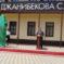 Народному музею истории и культуры Карачаевского народа в ауле Учкулан присвоили имя заслуженного учителя РФ С. Ю. Джанибекова