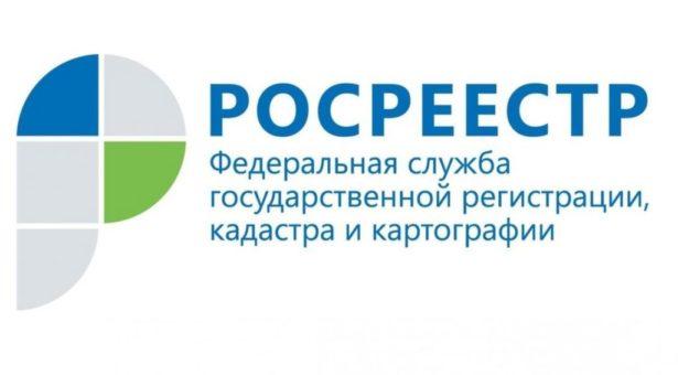 Управление Федеральной службы государственной регистрации, кадастра и картографии по Карачаево-Черкесской Республике напоминает заявителям о том, что такое уведомление о приостановлении в государственной регистрации прав, основные причины вынесения данного решения
