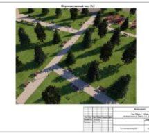 Дизайн-проект парк  г. Теберда