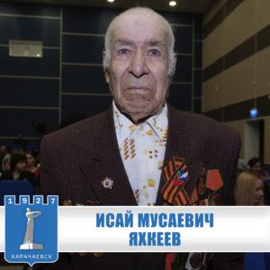95-летний юбилей отмечает ветеран Великой Отечественной войны Исай Мусаевич Яхкеев