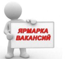 РГКУ «ЦЗН по г. Карачаевску» приглашает посетить ЯРМАРКУ ВАКАНСИЙ И РАБОЧИХ УЧЕБНЫХ МЕСТ