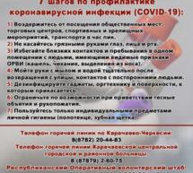 7 шагов по профилактике коронавирусной инфекции (COVID-19)