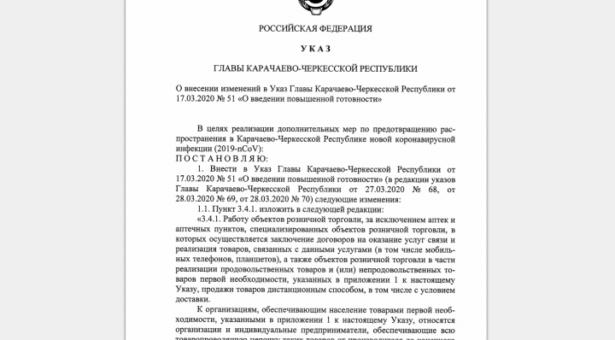 Карачаево-Черкесия переходит на режим всеобщей самоизоляции для профилактики завоза и распространения коронавируса