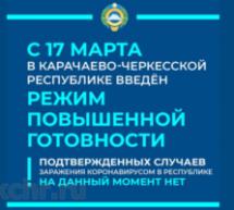 C 17 марта в целях профилактики и недопущения распространения коронавируса на территории КЧР действует режим повышенной готовности