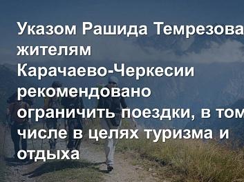 Указом Главы КЧР Рашида Темрезова жителям Карачаево-Черкесии рекомендовано ограничить поездки, в том числе в целях туризма и отдыха
