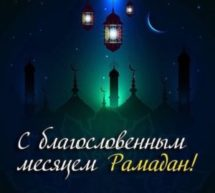 Пусть священный месяц Рамадан будет счастливым и принесет нам укрепление веры и духа!