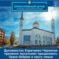 Духовенство КЧР призвало мусульман отпраздновать Ураза-байрам в кругу семьи