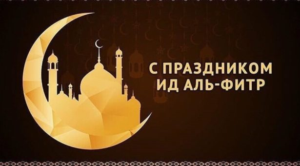 С одним из самых главных мусульманских праздников – Ураза-Байрам!