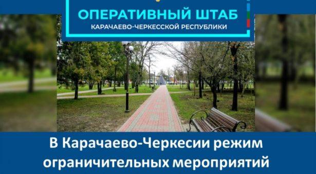 В Карачаево-Черкесии режим ограничительных мероприятий продлен до 1 июня