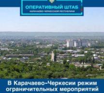 В Карачаево-Черкесии режим ограничительных мероприятий и самоизоляции продлен по 15 июня