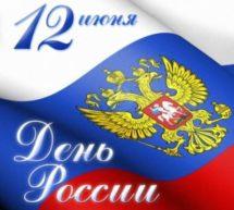 Сегодня день Великой страны, День России — праздник, символизирующий свободу, самостоятельность и независимость нашей державы!