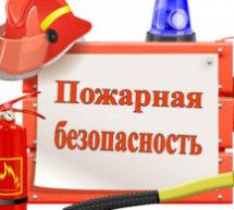 О пожарной безопасности в жилом секторе